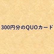 ニッケンかみそり株式会社の取り扱い商品「QUOカード300円分」の画像
