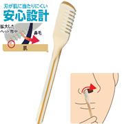 ニッケンかみそり株式会社の取り扱い商品「鼻毛カッター」の画像