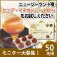大人気♪マヌカハニー100%飴タイプ「ドロップレット」50名様モニター大募集!/モニター・サンプル企画