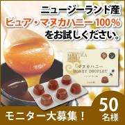 大人気♪マヌカハニー100%飴タイプ「ドロップレット」50名様モニター大募集!