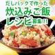 だしパックで作った炊込みご飯レシピ募集!!顆粒だしをお使いの方へPART4/モニター・サンプル企画