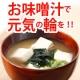 お味噌汁で元気の輪を広めよう!さっぱりだしをプレゼント【愛菜倶楽部】/モニター・サンプル企画