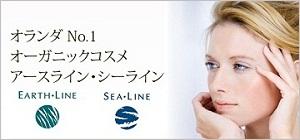 人気オーガニックコスメ・化粧品 アースライン・シーライン