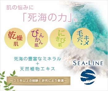 ミネラルオーガニック化粧品のシーライン公式サイト