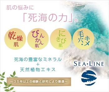 死海のミネラルオーガニックコスメ【シーライン】