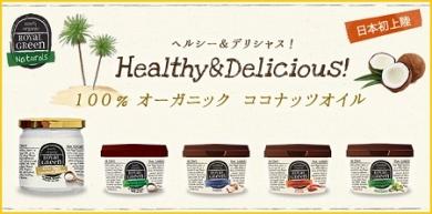 オーガニックココナッツオイル|ロイヤルグリーン公式サイト