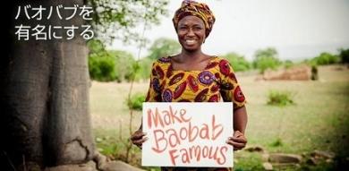 バオバブを有名にする!Make Baobab Famous