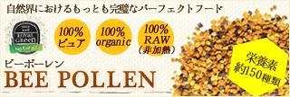 100%オーガニックビーポーレン|グリーンモーニング通販サイト