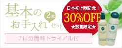 日本初上陸記念!今だけ数量限定30%OFF!!