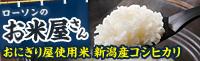 ローソンおにぎり屋使用米 新潟産コシヒカリ