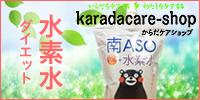 おいしい天然水使用♪熊本南ASOの水素水
