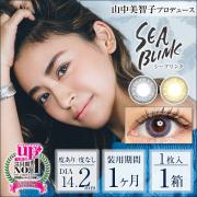 「山中美智子さんプロデュースのカラコン『SEA BLINK』(1ヶ月交換タイプ)を30名様に! 」の画像、株式会社エグザイルスのモニター・サンプル企画