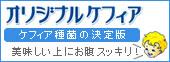 """ケフィアの種菌の決定版""""オリジナルケフィア"""""""