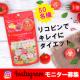 生酵素とトマト【50名様限定】インスタモニター募集