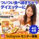 満足感をサポートするダイエットサプリ【Instagramモニター40名募集】