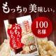 イベント「【100名様】もっちりおいしい!ぷちっともち玄米モニター募集♪」の画像