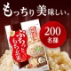 イベント「【200名様】もっちり美味しい!ぷちっともち玄米モニター募集♪」の画像