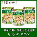 【カネ吉】新商品『サラダSOY』~あなたのアイデアレシピ大募集!~/モニター・サンプル企画