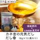【カネ吉】国産本格だしパック~カネ吉の元気だし(香) のモニター募集!!
