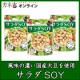 イベント「【カネ吉】新商品『サラダSOY』~あなたのアイデアレシピ大募集!~」の画像