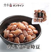 「【カネ吉の金時豆】昔ながらの製法で作られた煮豆!感想をお聞かせください」の画像、株式会社ヤマザキのモニター・サンプル企画