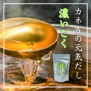 【カネ吉】だし濃いこく ~アレンジレシピ大募集!!~