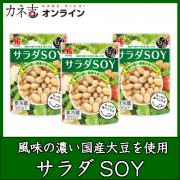 【カネ吉】新商品『サラダSOY』~あなたのアイデアレシピ大募集!~