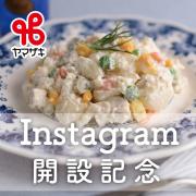 【(株)ヤマザキ】Instagram開設記念