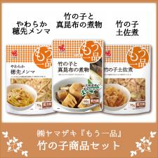 株式会社ヤマザキの取り扱い商品「もう一品竹の子商品セット」の画像