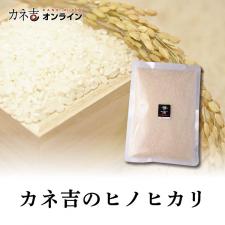 株式会社ヤマザキの取り扱い商品「カネ吉のヒノヒカリ」の画像