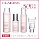 イベント「クラランス最新美白「ホワイト-プラス」新発売!トライアルセットを500名様に!」の画像