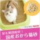 イベント「ペピイ☆ねこちゃん尿を瞬間吸収!国産おから猫砂『リフレンサンドおから』合計20名」の画像