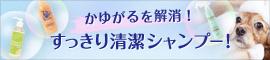 気になるペットのニオイ・抜け毛・フケ用シャンプーならペット用品通販ペピイ!