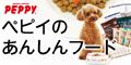 犬 国産  ドッグフード おやつ