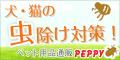 虫よけ 天然 自然 安心 アロマ オイル グッズ 用品 販売 犬 猫