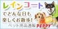 通販 レインコート ペット用品 ぺピイ グッズ 服 犬 ドッグ
