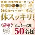 【今が】日本古来の麹の力!119種の生酵素サプリお試し!!【チャンス】/モニター・サンプル企画