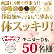 【今が】日本古来の麹の力!119種の生酵素サプリお試し!!【チャンス】