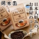 【現品10名様】日本人好みで毎日飲める!お茶屋の自慢の珈琲