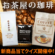 【クイズイベント現品10名様】源宗園お茶屋の珈琲に新商品が登場!新商品は?