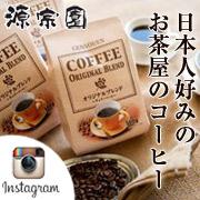 【現品10名様】日本人好みで毎日飲める!お茶屋の自慢のコーヒー!