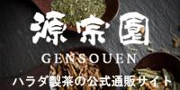 ハラダ製茶 静岡のお茶屋 【源宗園】本店