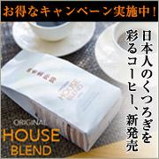 【お茶屋のコーヒー】源宗園オリジナルブレンド