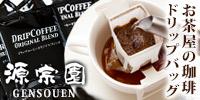 【源宗園】お茶の珈琲ドリップバッグ[オリジナルブレンド]