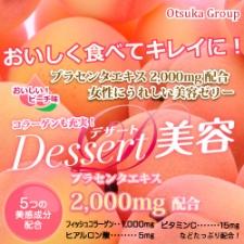 大塚グループ デザート美容