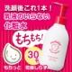 ★洗顔後これ1本で乾燥しらず!乳液入りしっとりもちもち化粧水★30名/モニター・サンプル企画