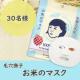 イベント「\30名様大募集!/「毛穴撫子 お米のマスク」でモチモチ炊き立てふっくら肌に♪」の画像