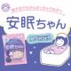 \ぐっすり眠れてますか?/ラベンダーの香りの入浴料「安眠ちゃん」で質の良い眠りを目指しましょう!★現品2包プレゼント★/モニター・サンプル企画