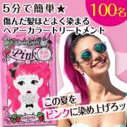 ★ブログ&Twitter★5分で簡単!この夏はピンクに髪色チェンジ!★100名