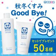 「透明白肌」で秋冬くすみGood Bye!【洗顔+化粧水】の現品をセットでプレゼント